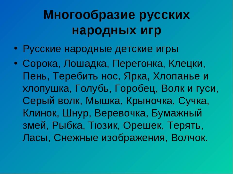 Многообразие русских народных игр Русские народные детские игры Сорока, Лошад...
