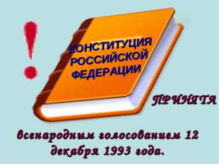 ПРИНЯТА всенародным голосованием 12 декабря 1993 года. КОНСТИТУЦИЯ РОССИЙСКОЙ
