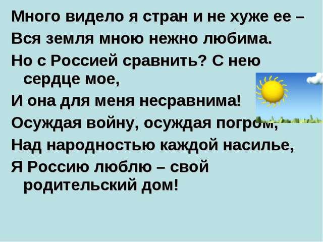 Много видело я стран и не хуже ее – Вся земля мною нежно любима. Но с Россией...