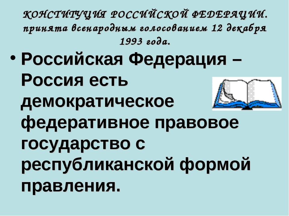 КОНСТИТУЦИЯ РОССИЙСКОЙ ФЕДЕРАЦИИ. принята всенародным голосованием 12 декабря...