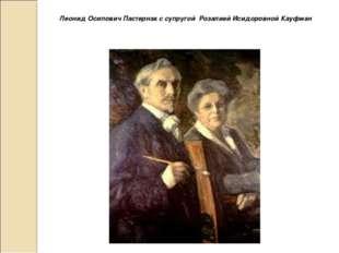 Леонид Осипович Пастернак с супругой Розалией Исидоровной Кауфман
