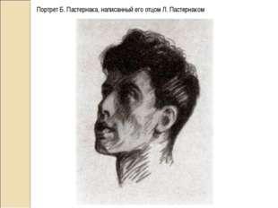 Портрет Б. Пастернака, написанный его отцом Л. Пастернаком
