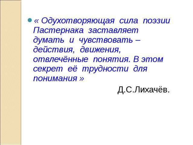 « Одухотворяющая сила поэзии Пастернака заставляет думать и чувствовать – дей...