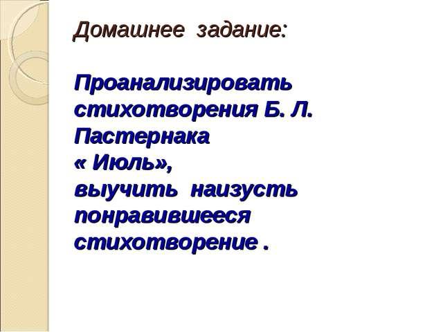 Домашнее задание: Проанализировать стихотворения Б. Л. Пастернака « Июль», в...