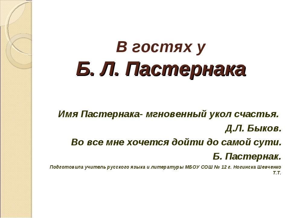 В гостях у Б. Л. Пастернака Имя Пастернака- мгновенный укол счастья. Д.Л. Бык...