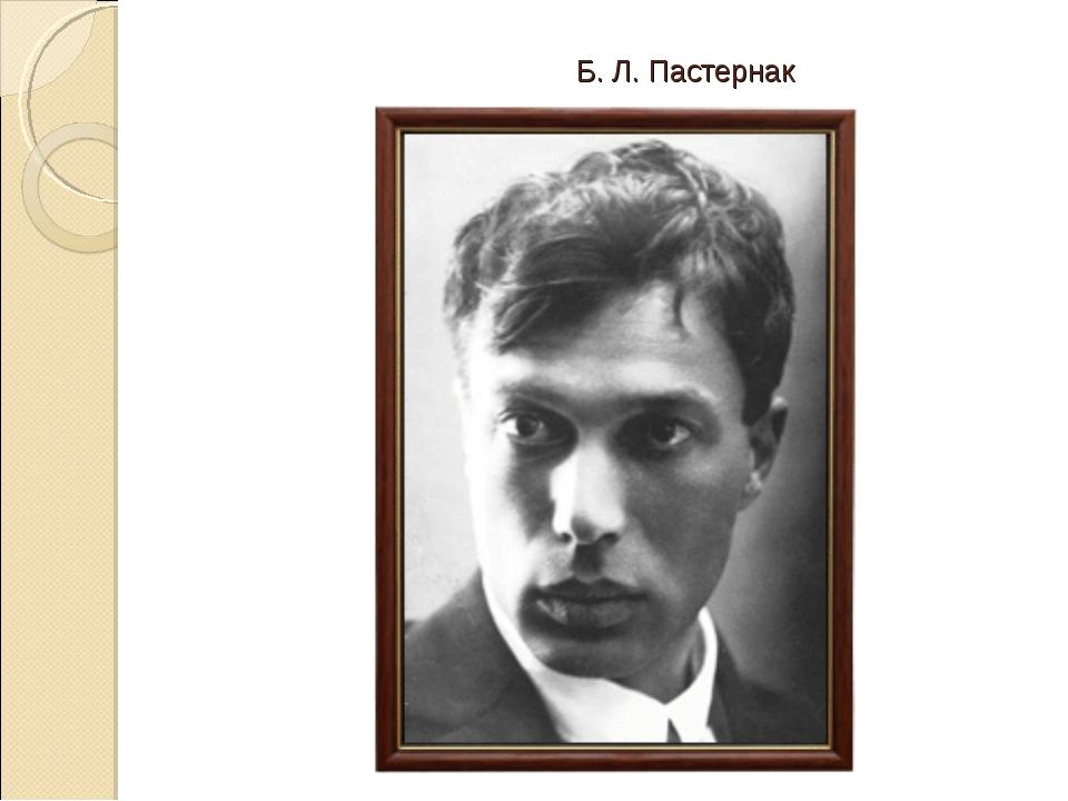 Б. Л. Пастернак