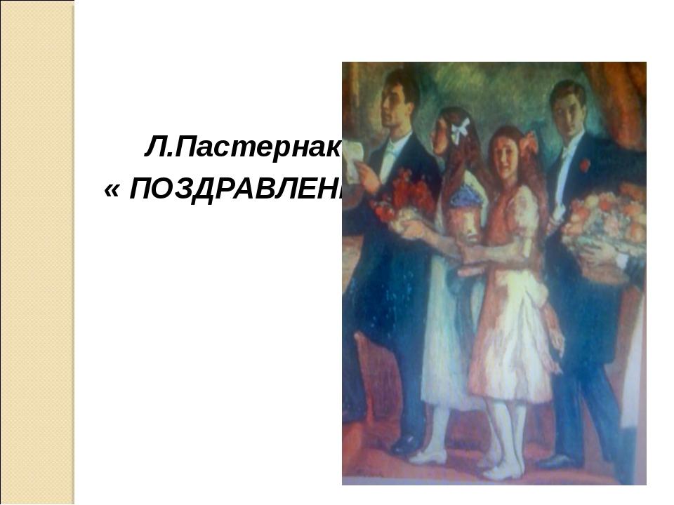 Л.Пастернак « ПОЗДРАВЛЕНИЕ»