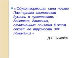 « Одухотворяющая сила поэзии Пастернака заставляет думать и чувствовать – дей