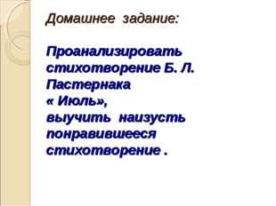 Домашнее задание: Проанализировать стихотворение Б. Л. Пастернака « Июль», в