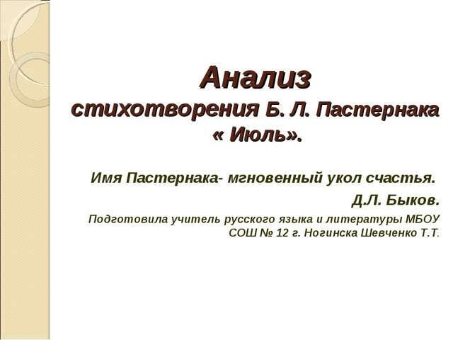 Анализ стихотворения Б. Л. Пастернака « Июль». Имя Пастернака- мгновенный уко...