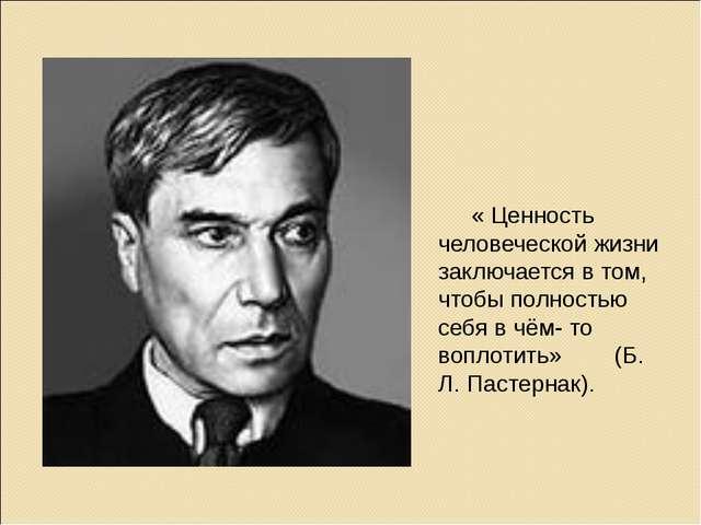« Ценность человеческой жизни заключается в том, чтобы полностью себя в чём-...