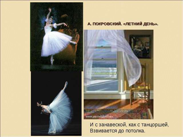 А. ПОКРОВСКИЙ. «ЛЕТНИЙ ДЕНЬ». И с занавеской, как с танцоршей, Взвивается до...