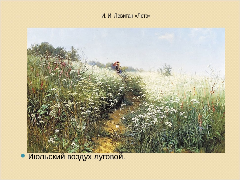 И. И. Левитан «Лето» Июльский воздух луговой.