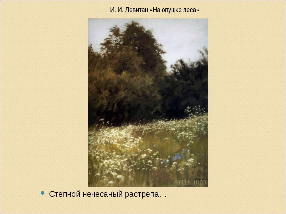 И. И. Левитан «На опушке леса» Степной нечесаный растрепа…