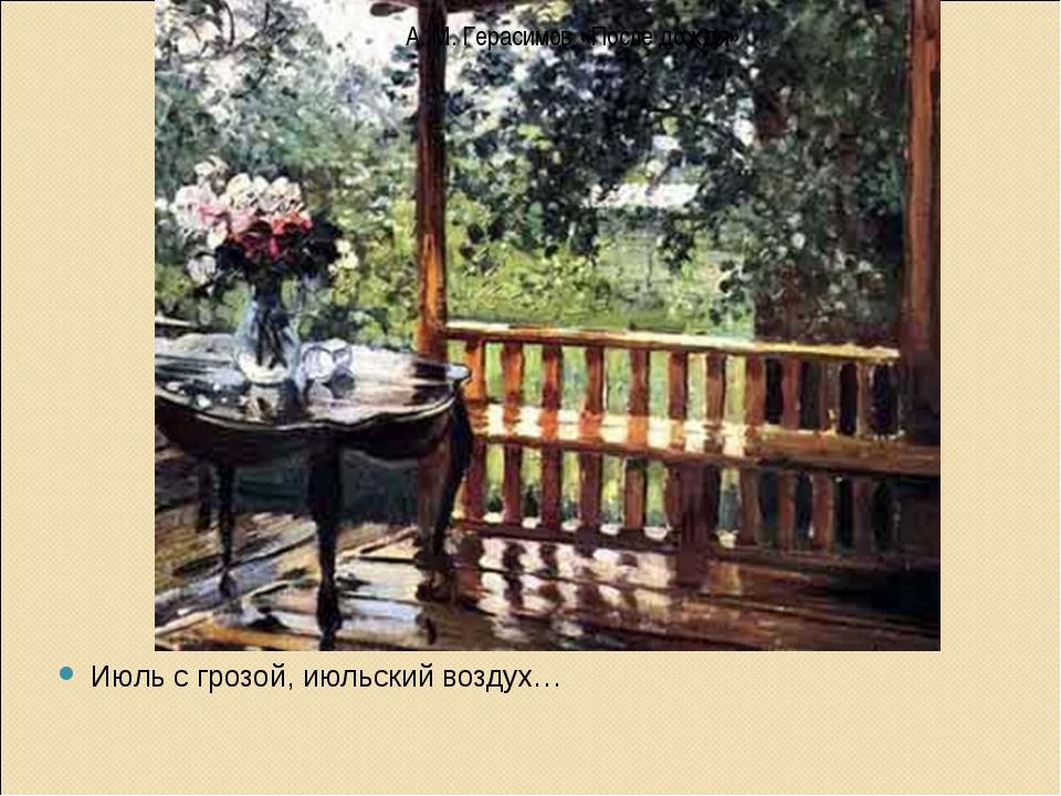 А. М. Герасимов «После дождя» Июль с грозой, июльский воздух…