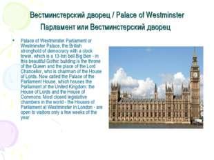 Вестминстерский дворец / Palace of Westminster Парламент или Вестминстерский