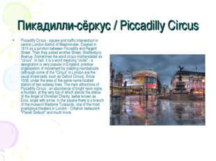 Пикадилли-сёркус / Piccadilly Circus Piccadilly Circus - square and traffic i