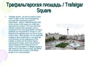 Трафальгарская площадь / Trafalgar Square Trafalgar Square - an area of cen
