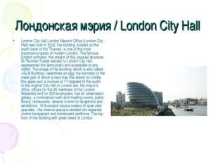 Лондонская мэрия / London City Hall London City Hall London Mayor's Office (L