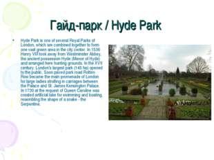 Гайд-парк / Hyde Park Hyde Park is one of several Royal Parks of London, whic
