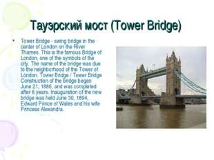 Тауэрский мост (Tower Bridge) Tower Bridge - swing bridge in the center of Lo
