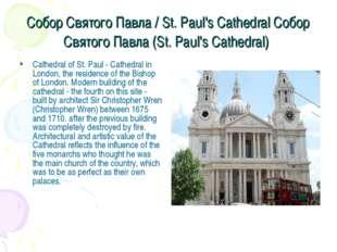 Собор Святого Павла / St. Paul's Cathedral Собор Святого Павла (St. Paul's Ca