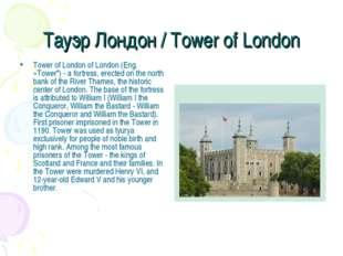"""Тауэр Лондон / Tower of London Tower of London of London (Eng. «Tower"""") - a f"""