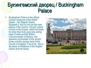 Букингемский дворец / Buckingham Palace Buckingham Palace is the official Lon