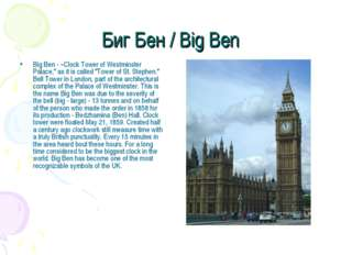 """Биг Бен / Big Ben Big Ben - «Clock Tower of Westminster Palace,"""" as it is cal"""