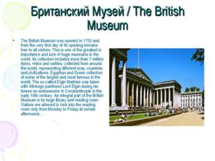 Британский Музей / The British Museum The British Museum was opened in 1753 a
