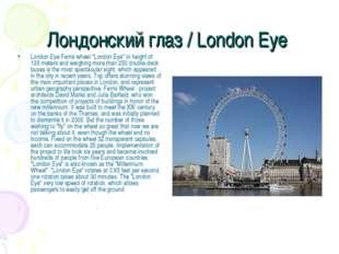 "Лондонский глаз / London Eye London Eye Ferris wheel ""London Eye"" in height o"