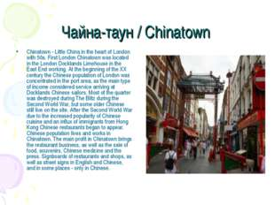 Чайна-таун / Chinatown Chinatown - Little China in the heart of London with 5