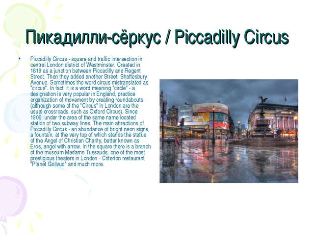 Пикадилли-сёркус / Piccadilly Circus Piccadilly Circus - square and traffic i...