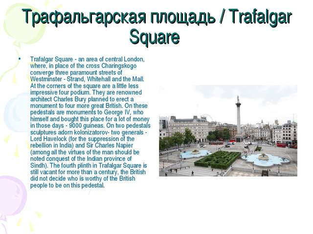 Трафальгарская площадь / Trafalgar Square Trafalgar Square - an area of cen...