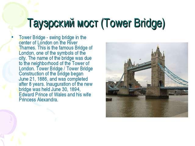 Тауэрский мост (Tower Bridge) Tower Bridge - swing bridge in the center of Lo...