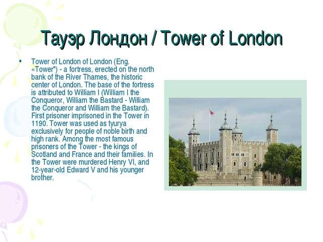 """Тауэр Лондон / Tower of London Tower of London of London (Eng. «Tower"""") - a f..."""