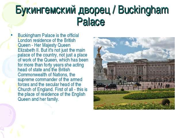 Букингемский дворец / Buckingham Palace Buckingham Palace is the official Lon...