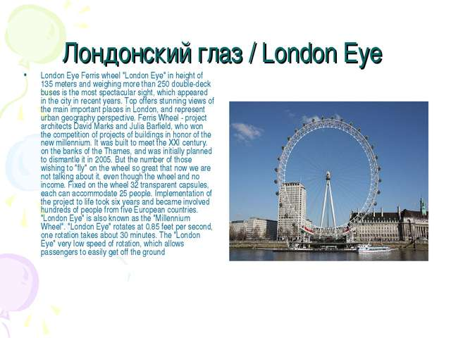 "Лондонский глаз / London Eye London Eye Ferris wheel ""London Eye"" in height o..."
