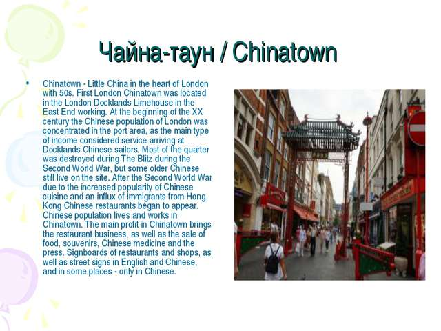 Чайна-таун / Chinatown Chinatown - Little China in the heart of London with 5...