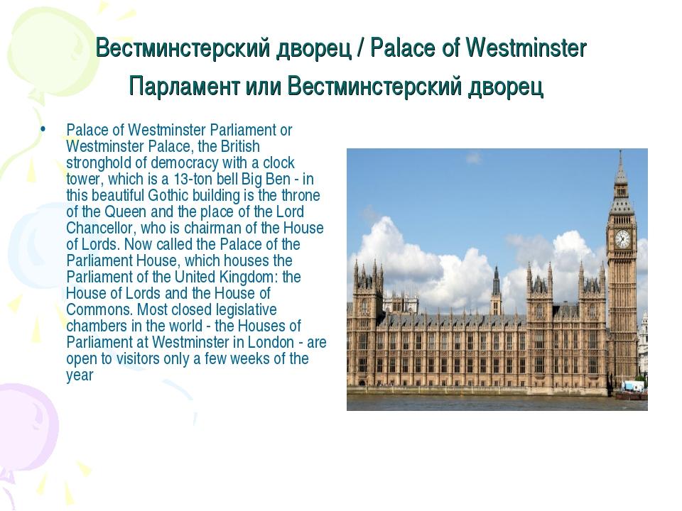 Вестминстерский дворец / Palace of Westminster Парламент или Вестминстерский...