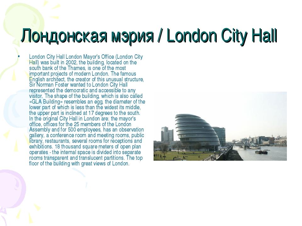Лондонская мэрия / London City Hall London City Hall London Mayor's Office (L...