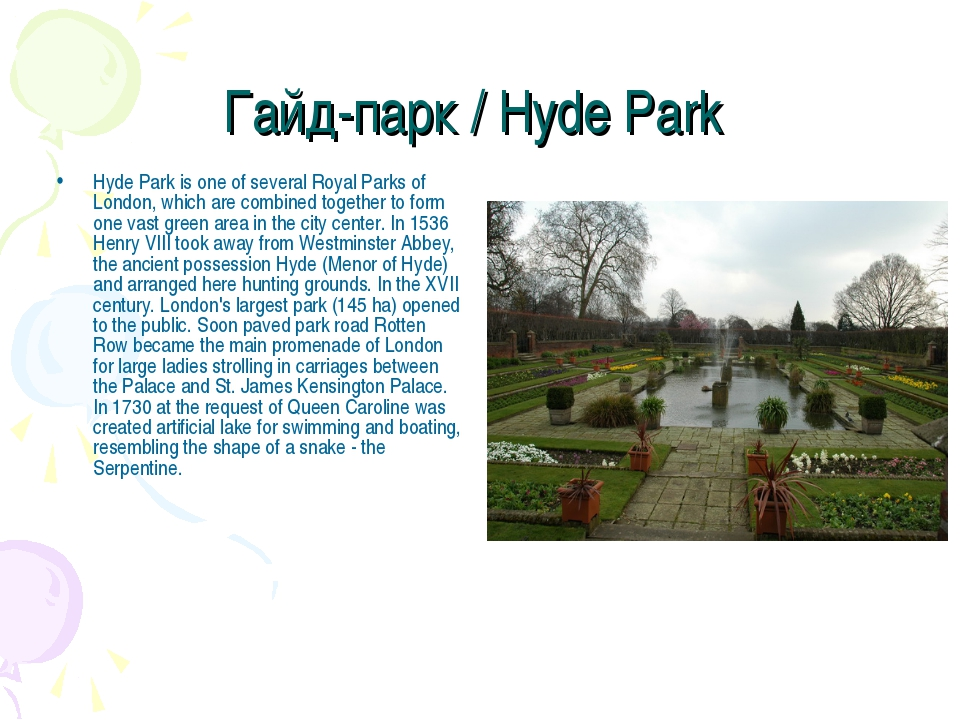 Гайд-парк / Hyde Park Hyde Park is one of several Royal Parks of London, whic...