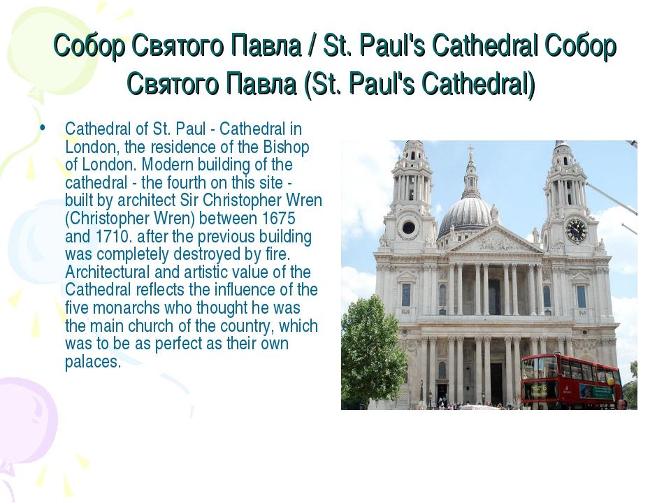 Собор Святого Павла / St. Paul's Cathedral Собор Святого Павла (St. Paul's Ca...