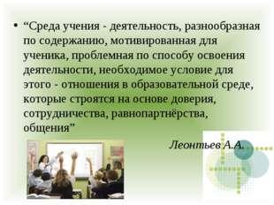 """""""Среда учения - деятельность, разнообразная по содержанию, мотивированная для"""
