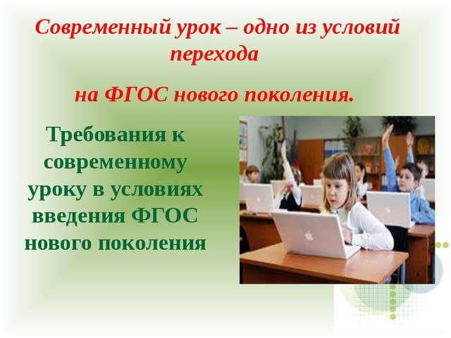 Требования к современному уроку в условиях введения ФГОС нового поколения Сов...