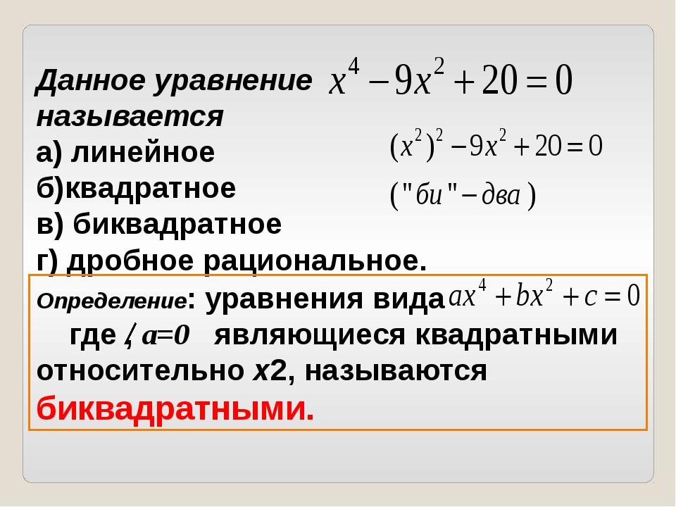 Данное уравнение называется а) линейное б)квадратное в) биквадратное г) дробн...