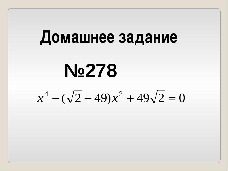 Домашнее задание №278