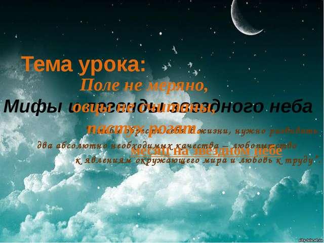"""Мифы и легенды звездного неба """"Чтобы обрести себя в жизни, нужно развивать дв..."""