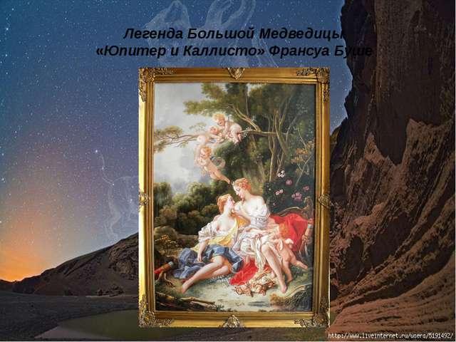 Легенда Большой Медведицы «Юпитер и Каллисто» Франсуа Буше
