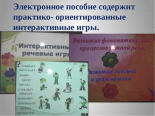 Электронное пособие содержит практико- ориентированные интерактивные игры. Иг